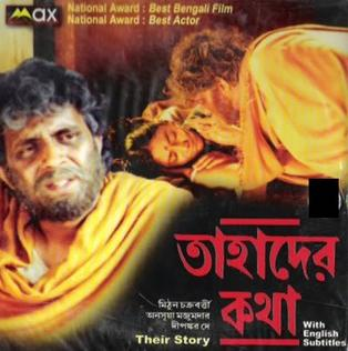 <i>Tahader Katha</i> 1992 Indian Bengali-language drama film by Buddhadeb Dasgupta