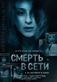 Image Result For Horror Thriller Movies
