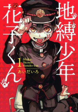 Toilet Bound Hanako kun volume 1 cover