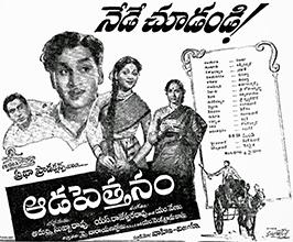 <i>Aada Pettanam</i> 1958 album