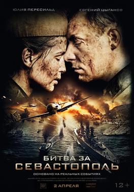 Battle for Sevastopol (Résistance)