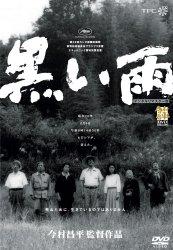 <i>Black Rain</i> (1989 Japanese film)