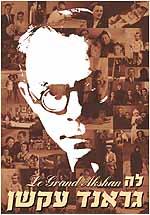 <i>Le Grand Akshan</i> 2003 film by Ron Goldman