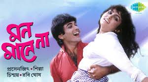 Propphofac — bengali movie mon mane na song download.