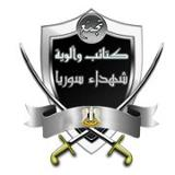 Image result for Abu Salim Martyrs Brigade