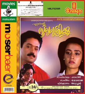 <i>Ente Sooryaputhrikku</i> 1991 film directed by Fazil