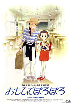 Only Yesterday (1991) (Anime Movie)