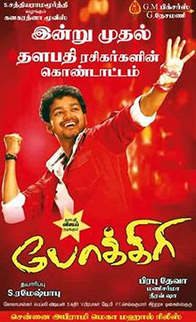 Тамильский жулик / Pokkiri (2006) - Страница 2 Pokkiri_poster