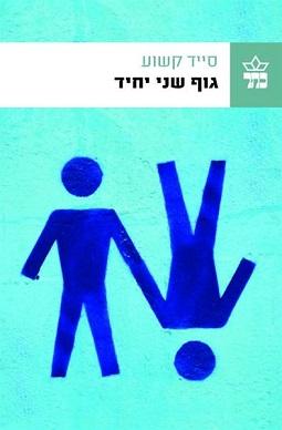 Book called 19 seconds novel
