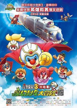 Legend Of The Moles The Magic Train Adventure Wikipedia