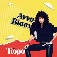 <i>Tora</i> (Anna Vissi album) 1988 studio album by Anna Vissi