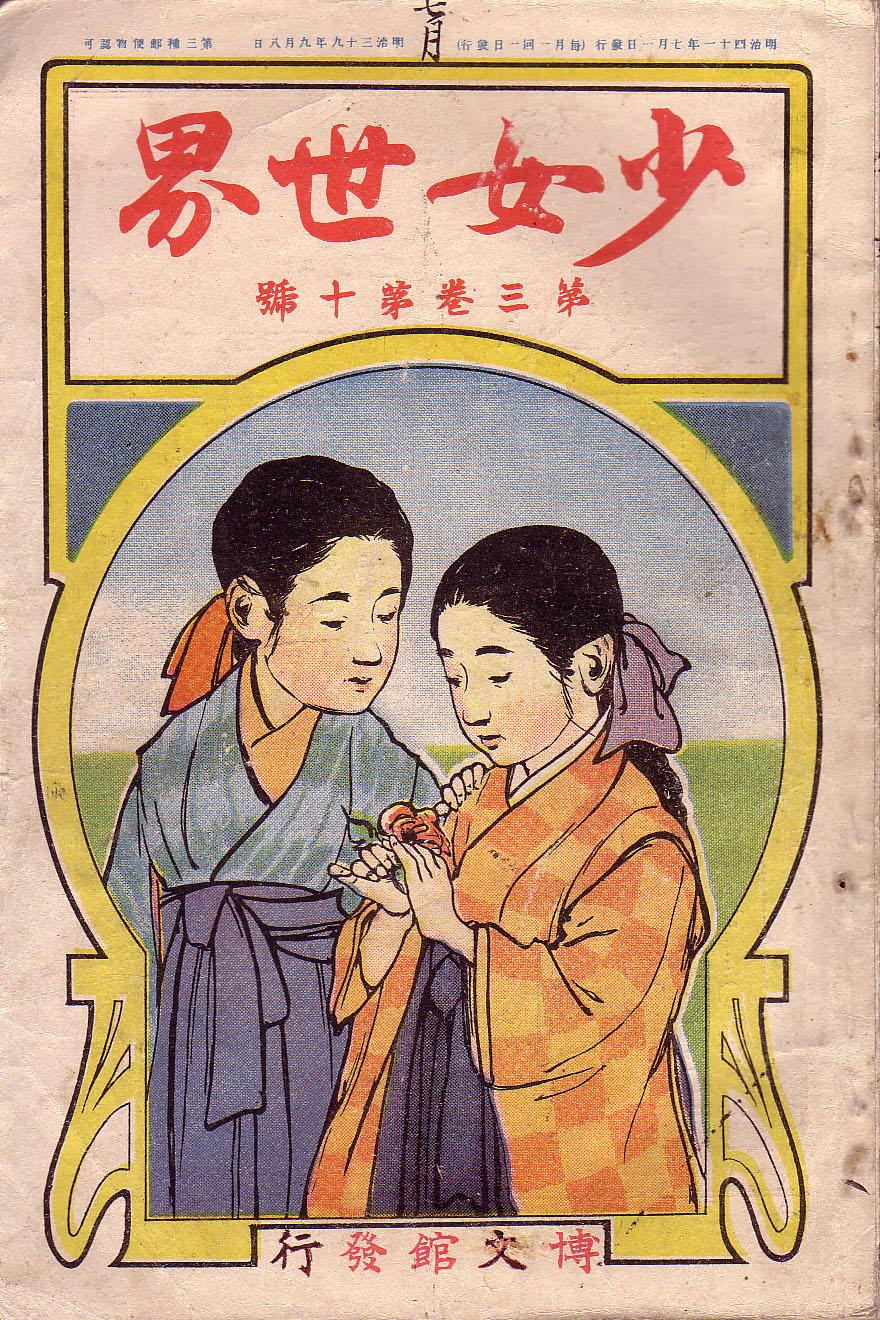 Risultato immagini per shoujo kai