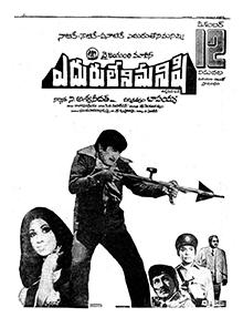<i>Eduruleni Manishi</i> (1975 film) 1975 Indian film directed by K. Bapayya