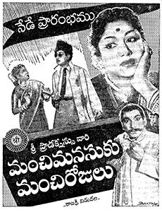 <i>Manchi Manasuku Manchi Rojulu</i> 1958 film by C. S. Rao