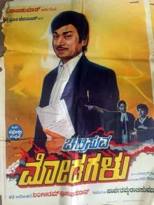 <i>Chalisuva Modagalu</i> 1982 Indian film directed by Singeetham Srinivasa Rao