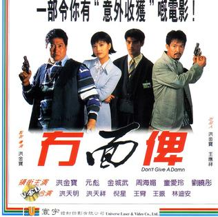 <i>Dont Give a Damn</i> 1995 film by Sammo Hung