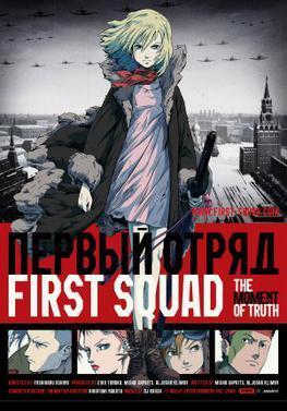 პირველი რაზმი: სიმართლის მომენტი / FIRST SQUAD: THE MOMENT OF TRUTH