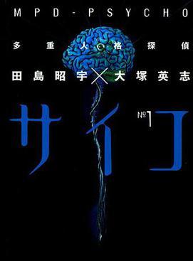 http://upload.wikimedia.org/wikipedia/en/4/49/MPD_Psycho_cover.jpg