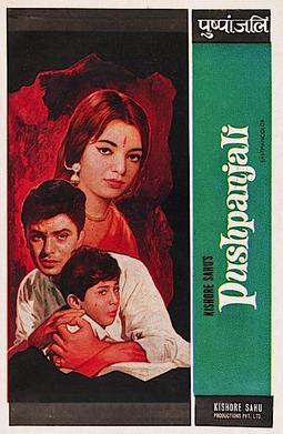Pushpanjali (1970 film) - Wikipedia  Pushpanjali (19...