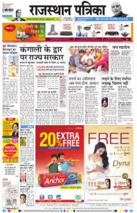 <i>Rajasthan Patrika</i> Hindi Newspaper