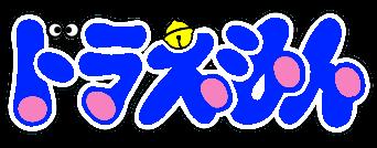 ドラえもん(第2作1期)