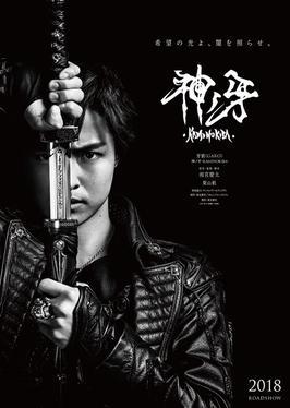 Picture of a movie: Garo: Kami No Kiba