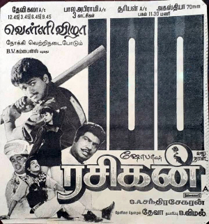 Image Result For Tamil Movies Hit