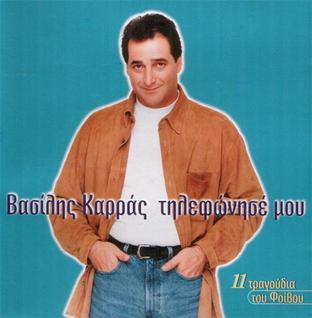 <i>Tilefonise mou</i> 1996 studio album by Vasilis Karras