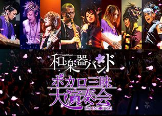 <i>Vocalo Zanmai Dai Ensoukai</i> 2014 video by Wagakki Band