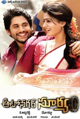 Autonagar Surya (2014) Telugu