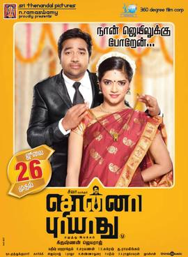 Sonna Puriyathu DVD, Watch Sonna Puriyathu Online
