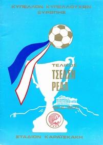 1971 European Cup Winners Cup Final