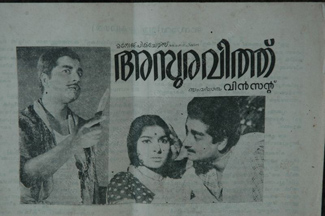 Asuravithu 1968 Film Wikipedia