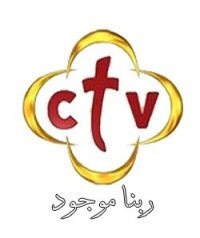 CTV قناه سي تي في