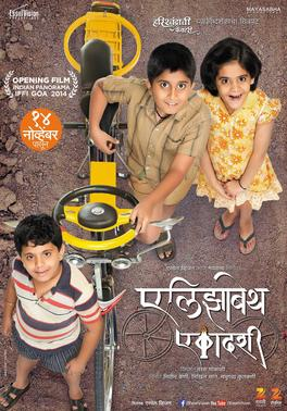 Elizabeth Ekadashi (2014) Watch Online Free Marathi Movie