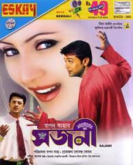 <i>Sajani</i> (2004 film) 2004 Indian film directed by Swapan Saha