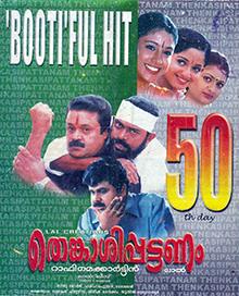 <i>Thenkasipattanam</i> 2000 film by Rafi Mecartin