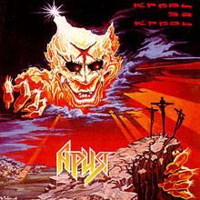 <i>Krov za krov</i> 1991 studio album by Aria