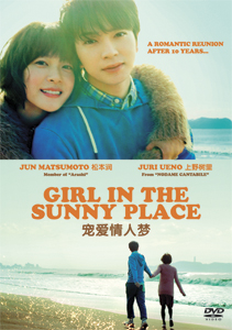 Girl in the Sunny Place POSTER.jpg