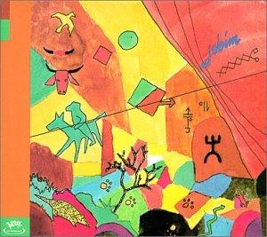 <i>Jobim</i> (album) 1973 studio album by Antônio Carlos Jobim