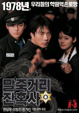Download Korean Movie Once Upon a Time in High School (2004) Sub Indo
