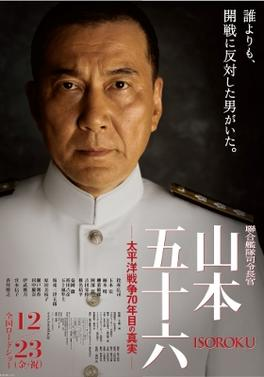 Isoroku (film) Isoroku film Wikipedia