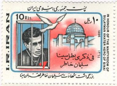 An Iranian stamp issued in memory of Suleiman Khater, who perpetrated the Ras Burqa massacre against Israeli tourists in 1985. Suleiman Khater.jpg