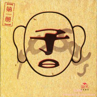 Shun zi write a song
