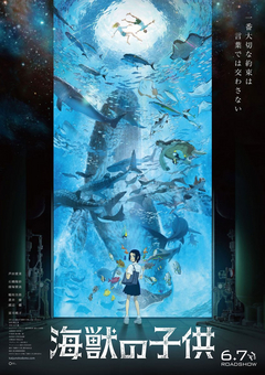 SONG OF THE SEA MOVIE POSTER PRINT BUY 2 GET 1 FREE