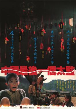 Lai Shi, China's Last Eunuch - Wikipedia