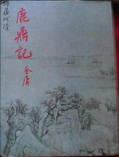 <i>The Deer and the Cauldron</i> 1969 book by Jin Yong