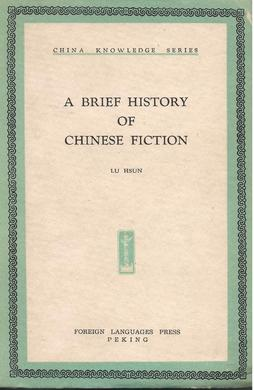 https://upload.wikimedia.org/wikipedia/en/4/4e/Lu_Xun_Brief_History_1959_Cover.jpg