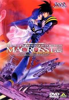 Macross: Do You Remember Love? HD Remastered Edition Memorial Box