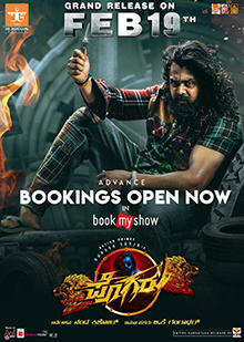 <i>Pogaru</i> 2021 Indian action drama film